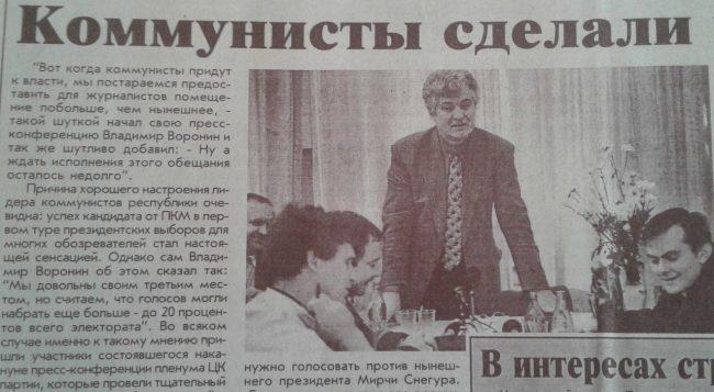 Vladimir Voronin cu douăzeci de ani în
