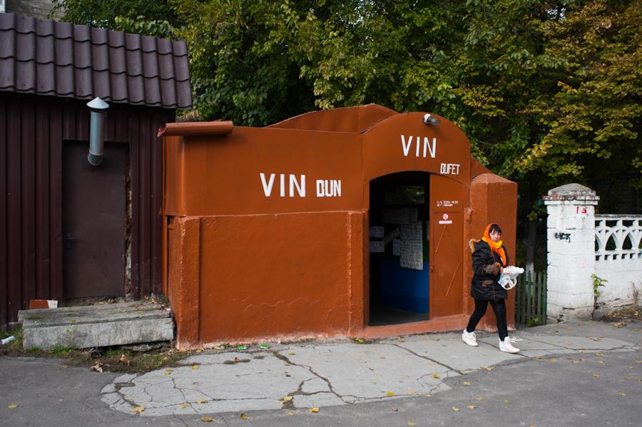 O cârciumă unde se vinde vin la pahar, orașul Chișinău FOTO Sandu Tarlev